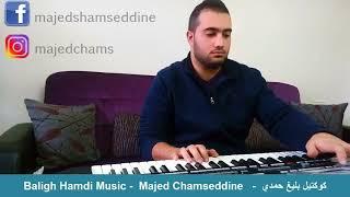 كوكتيل بليغ الالحان للموسيقار بليغ حمدي _ عزف ماجد شمس الدين  Baligh Hamdi Cocktail