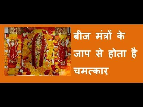 beej mantra बीज मंत्रों के जाप से होता है चमत्कार