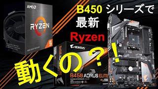 AORUS TV W70 『B450 で Ryzen 5000 が動く!? 』