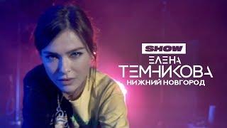 Нижний Новгород - Шоу - Temnikova Tour And3919