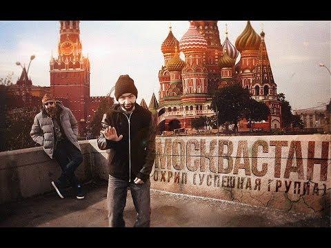 ОХРИП - МОСКВАСТАН (feat. Сеймур Касумов SK)