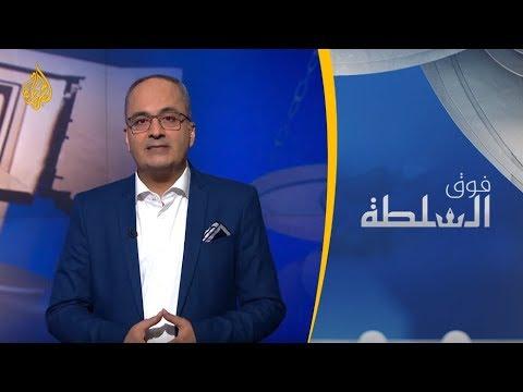 فوق السلطة- طلبات زواج إسرائيلية سعودية  - نشر قبل 5 ساعة