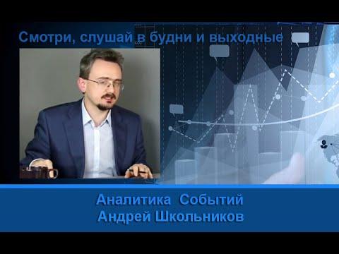 Андрей Школьников: Стратегия