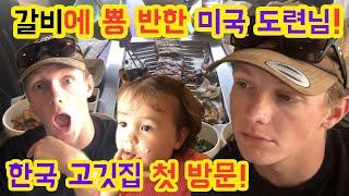 처음으로 한국 갈비를 먹어본 훈남 도련님의 반응은!? 먹기 전 후 비교!처음가본 한국식당에서 모든게 다 신기했던 미국인 +_+ American tried Korean BBQ!