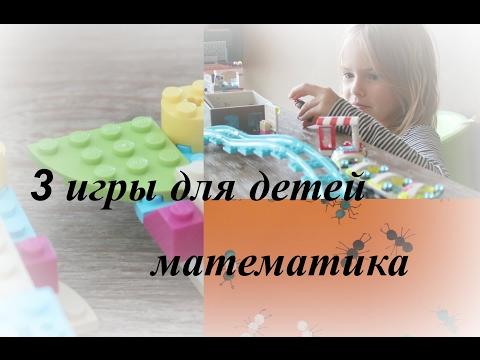 3 игры для детей / математика