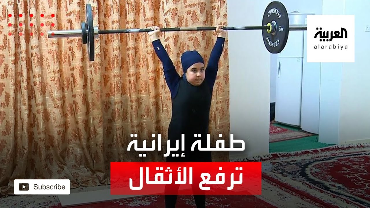 طفلة إيرانية بقدرات خارقة تحترف رفع الأثقال  - 09:58-2021 / 1 / 21