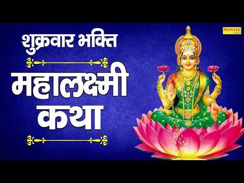 महालक्ष्मी व्रत कथा - Maha Lakshmi Vrat Katha - Lakshmi Ji Ki Katha from YouTube · Duration:  2 minutes 19 seconds
