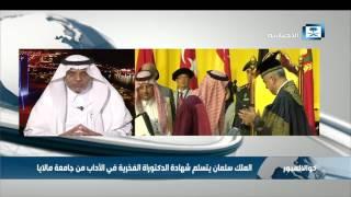 الحامد: تكريم خادم الحرمين بالدكتوراة من جامعة مالايا تكريم لشعب #المملكة
