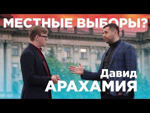 Давид АРАХАМИЯ. Интервью в Николаеве. Слуга народа и местные выборы 2020