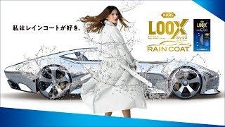 KURE LOOX RAIN COAT(ルックス レインコート)