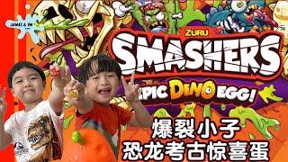 開箱爆裂小子恐龍考古驚喜蛋  Vlog25|SMASHERS Series 3 Epic Dino Egg from ZURU#ZURU#Zuruegg#Smashers#爆裂蛋#恐龍蛋#恐龍