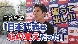 「日本代表は心の支えだった」長谷部誠 囲み取材@静岡・浜松 2018.07.16 thumbnail