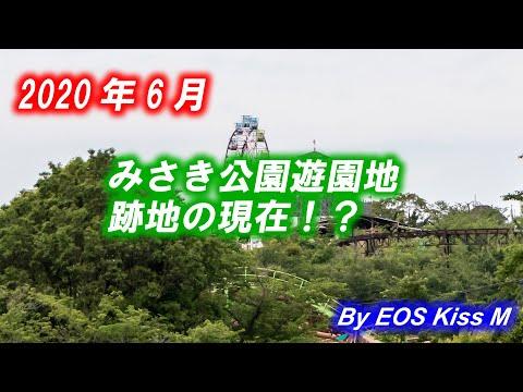 みさき 公園 跡地