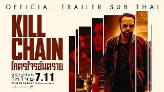 [Official Trailer ซับไทย] Kill Chain โคตรโจรอันตราย