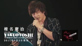2016年12月30日、椎名慶治自身の誕生日に日本橋三井ホールにて開催され...