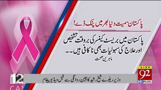 """""""pink day"""" as world breast cancer awareness day being celebrated today in pakistan #92newshd live, pakistan's first hd plus news channel brings you the crisp..."""