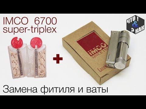 Замена фитиля и ваты IMCO 6700