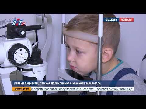 Первые пациенты. Детская поликлиника в Краскове заработала