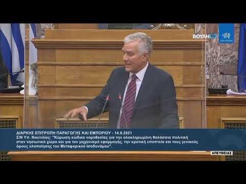 Βολουδάκης στην Επ. Παραγωγής & Εμπορίου για την θαλάσσια πολιτική στον νησιωτικό χώρο (14-9-2021)