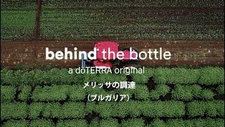 Behind the Bottle:メリッサの調達(ブルガリア)