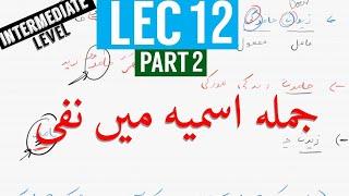 Download lagu Arabic Grammar in Urdu/Hindi | Intermediate Lecture 12 | Part 2 | The Arabic Guide| Muzammil Ahmad