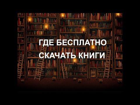 Как скачать книгу бесплатно. Скачать книги бесплатно. Скачать книги бесплатно без регистрации.