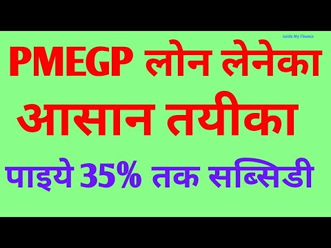How To Get Pmegp Loan Successfully Complete Pmegp Loan Application In Hindi Youtube