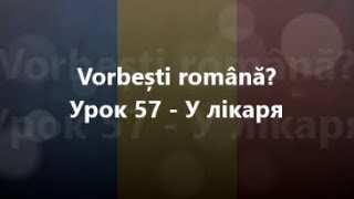 Румунська мова: Урок 57 - У лікаря