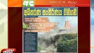 Paththaramenthuwa - (2020-12-16) | ITN Thumbnail