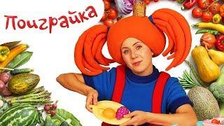 Еда - Готовим Обед Маме - Поиграйка с Царевной - Играем в Игрушки и готовим Вместе -Funny Kids Video