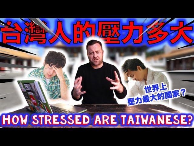 台灣人的壓力多大?HOW Stressed are TAIWANESE???