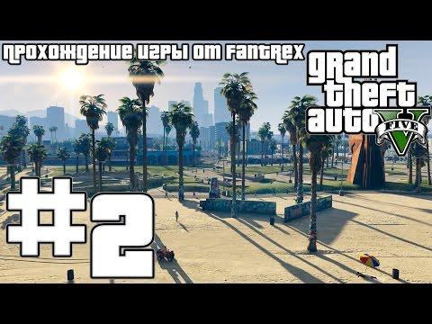 Прохождение GTA 5: Миссия #2 - Франклин и Ламар