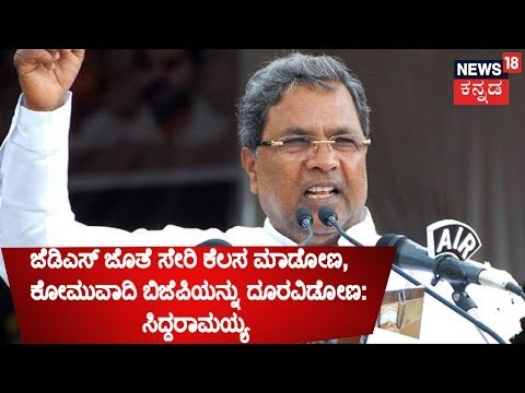 Siddaramaiah Pacifies Mandya Congress Leaders & Requests Them To Work Along With JD(S) For By-Polls