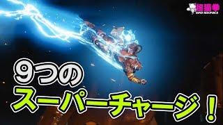 Destiny2   9つのスーパーチャージ[超猫拳][D2S3]