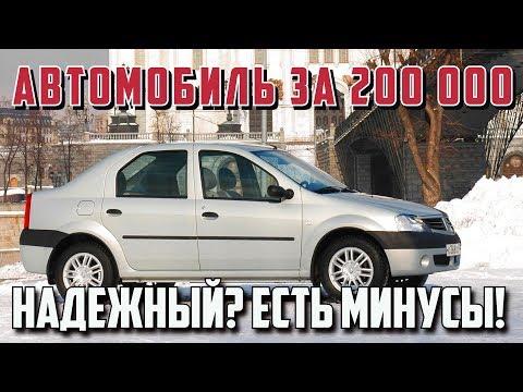 Автомобиль за 200 тыс - Рено Логан 1 поколения