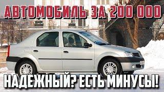 Видео Автомобиль за 200 тыс - Рено Логан 1 поколения (автор: Avto TV)