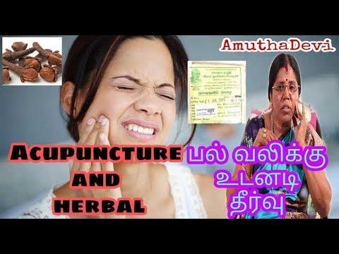 பல் வலிக்கு உடனடி தீர்வு | Teeth Pain | Acupuncture  & Herbal | Amutha Devi | Crazy Andam