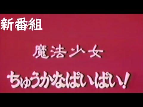 新番組  魔法少女ちゅうかなぱいぱい! 放送開始予告!