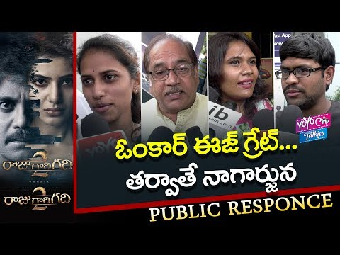 Raju Gari Gadhi 2 Public Talk | Response | Review & Rating | Samantha | Nagarjuna | YOYO CineTalkies