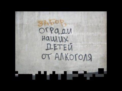 Угарные надписи на заборах стенах