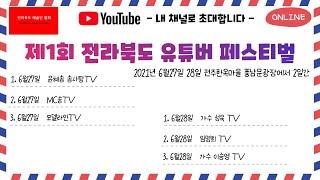 #윤혜솜의솜사탕TV#제1회전라북도유튜버페스티벌#전주한옥…