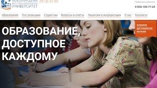 Дистанционное обучение в МВЕУ (mveu.ru) | ВидеоОбзор кабинета МВЕУ