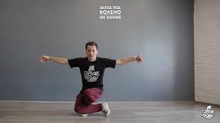 3. Заход под колено (Go downs) | Видео уроки брейк данс от