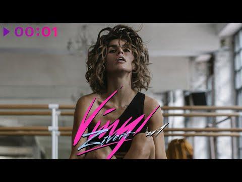 Zivert - Vinyl #1.  | Album | 2020 | Deluxe Version