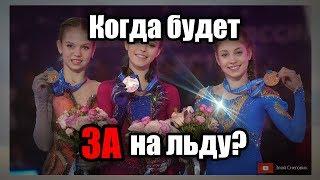 Почему Щербакова и Трусова НЕ ПРЫГАЮТ тройной аксель