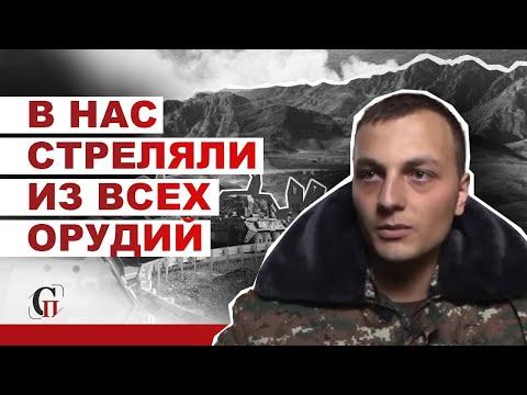 Воспоминания армянского солдата: «Боя больше нет. Карабах не наш»