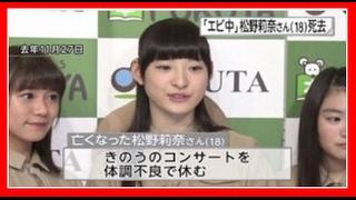 エビ中の松野莉奈さんの死因について調べてみました。 アイドルグループ...