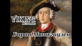 Барон Мюнхгаузен: биография, служба в России