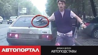 видео автоподставы на дорогах