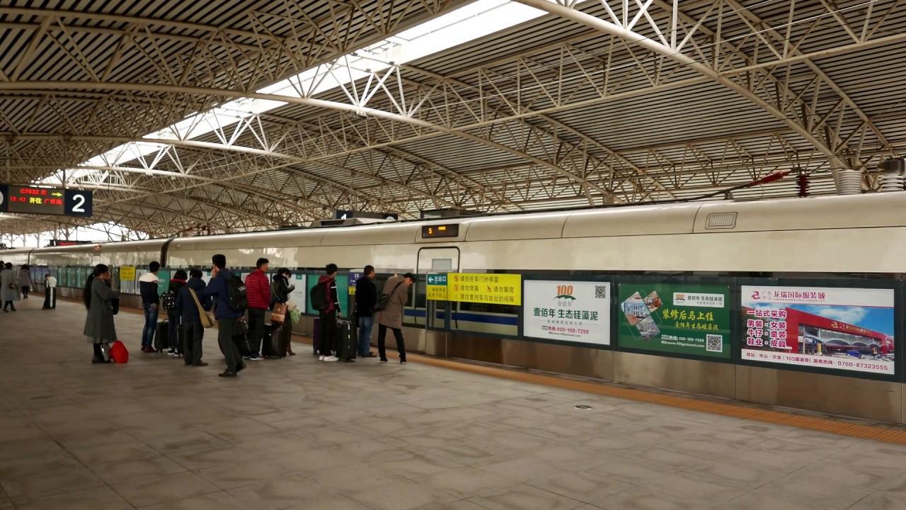 C7632(珠海-廣州南)進明珠站 CRH1A - China High-speed Railway 4k - YouTube